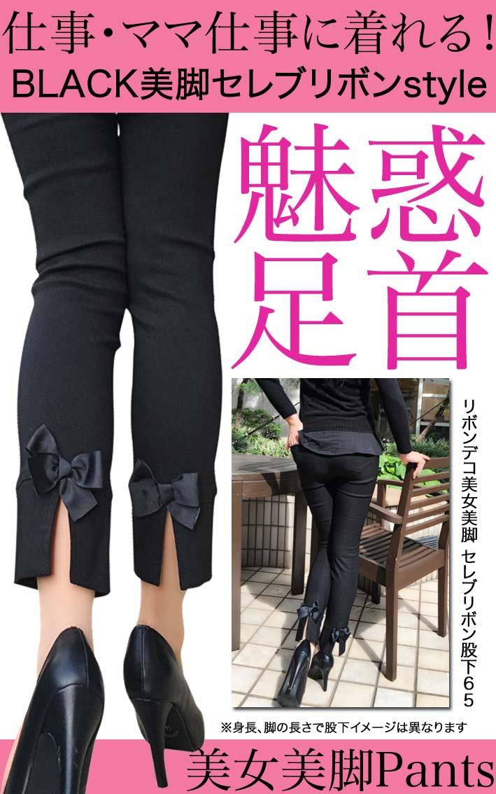 リボンデコ美女美脚パンツ